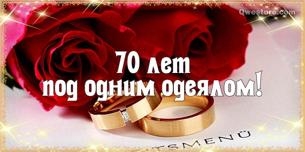 Годовщина 70 лет свадьбе